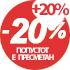 Попуст-20% + дополнителни-20%