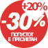 Попуст-30% + дополнителни-20%