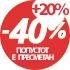 Попуст-40% + дополнителни-20%