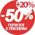 Попуст-50% + дополнителни-20%