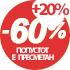 Попуст-60% + дополнителни-20%