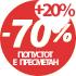 Попуст-70% + дополнителни-20%