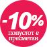 Попуст-10%