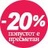 Попуст-20%