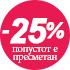 Попуст-25%
