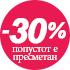 Попуст-30%