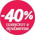 Попуст-40%