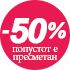 Попуст-50%