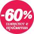 Попуст-60%